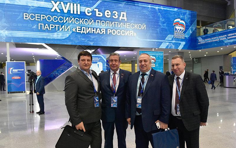 Съезд «Единой России» без брянцев необошелся