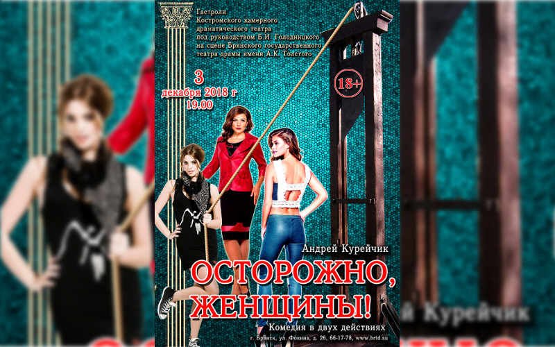 В Брянск едет Костромской камерный драмтеатр
