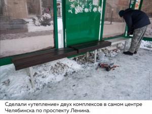 Урбанисты утеплили остановки в Челябинске