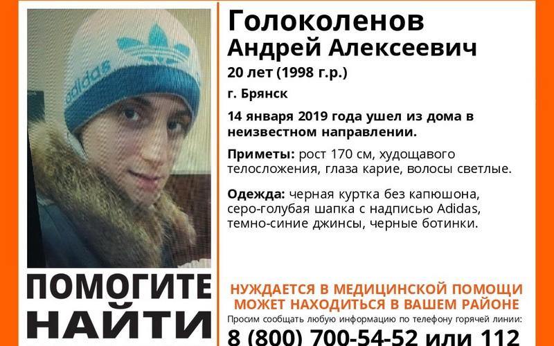 В Брянске нашли пропавшего Андрея Голоколенова