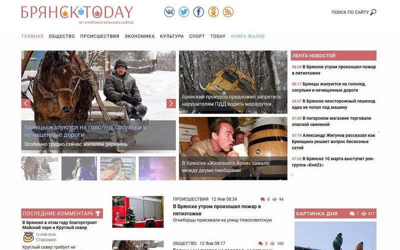 СМИ: новостной сайт «БрянскToday» продали
