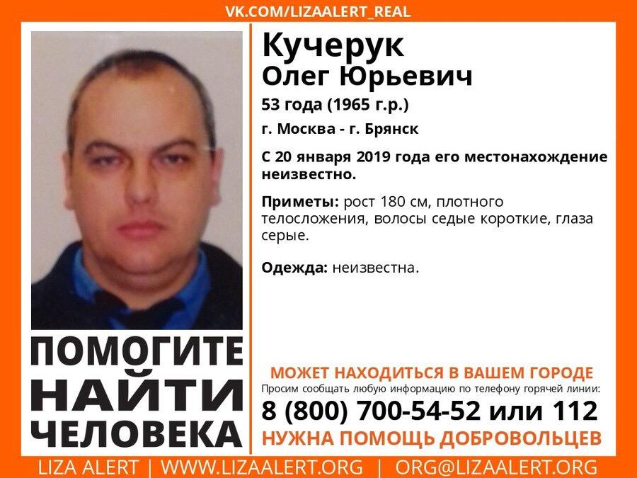 В Брянской области ищут пропавшего Олега Кучерука