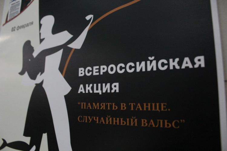 В Брянске пройдет акция «Память в танце. Случайный вальс»