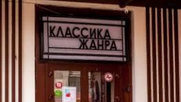 Эвакуировали людей из ресторана в центре Челябинска