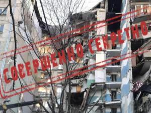 Дело о взрыве дома в Магнитогорске засекретили