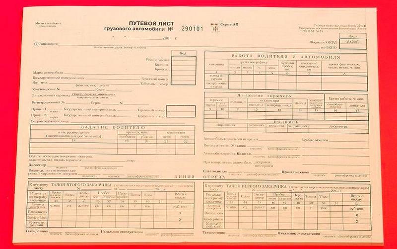 Мираторговского водителя осудили за подделку путевых листов