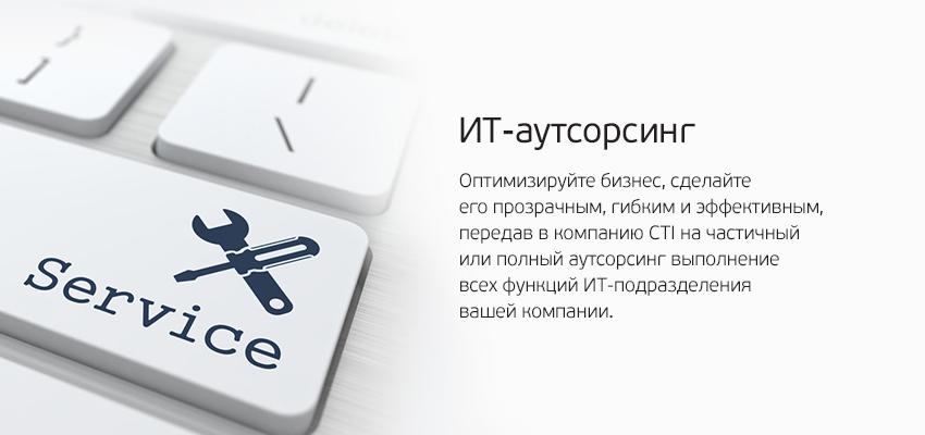Услуги IT-аутсорсинга от профессионалов