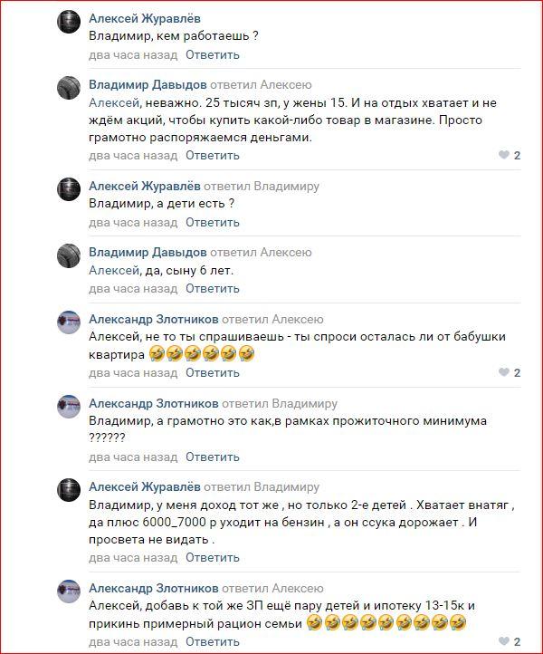 Житель Брянска похвастался умением «выжить» за 40 тысяч рублей в месяц