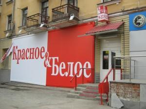 Закрыто дело по налоговому иску «Красного и белого»
