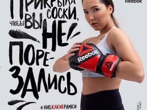 «Ни в какие рамки»: Reebok открестился от скандальной кампании в России
