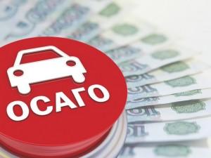 На сколько увеличились тарифы по ОСАГО в Челябинской области?