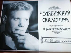 Челябинский сказочник Юрий Подкорытов