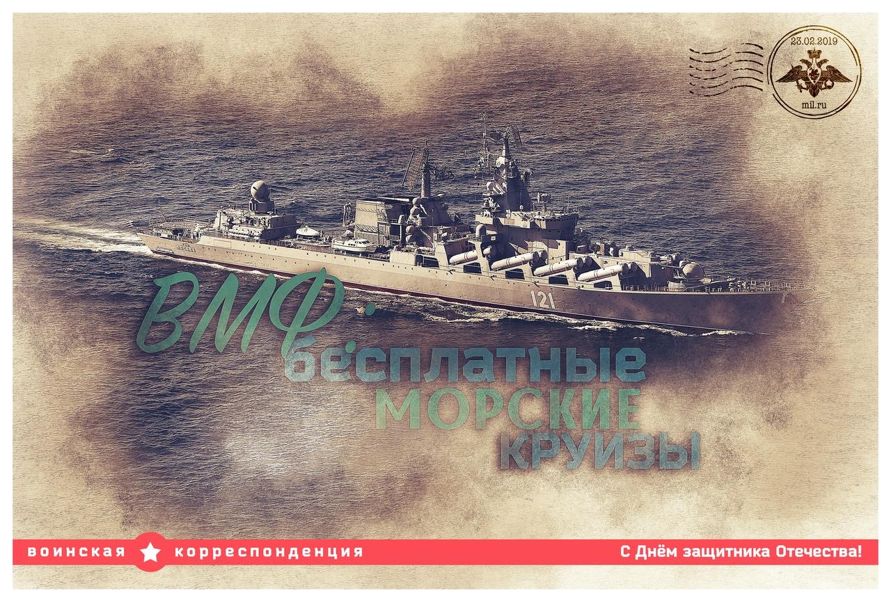 Минобороны РФ выпустила к 23 февраля открытки  армейским юмором