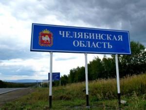 Качество жизни в Челябинской области ухудшилось