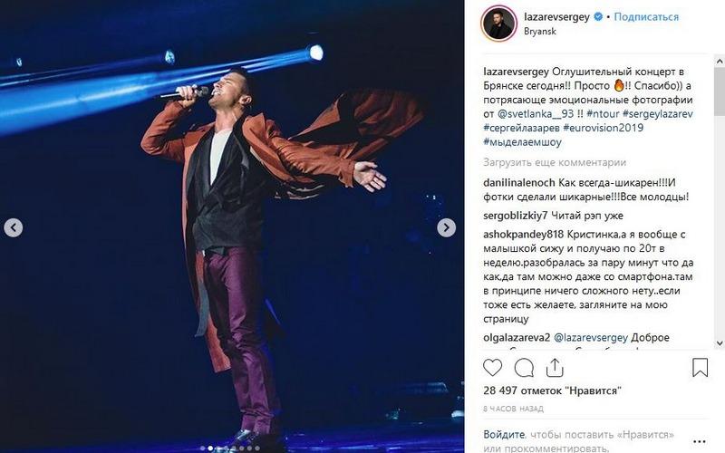 Сергей Лазарев поблагодарил брянских поклонников
