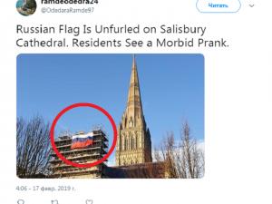 На соборе в Солсбери кто-то повесил российский флаг