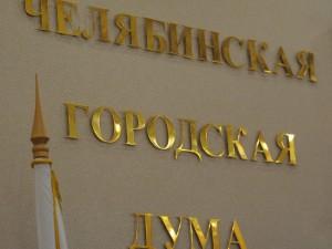 В городской Думе заседает комиссия по выборам главы Челябинска