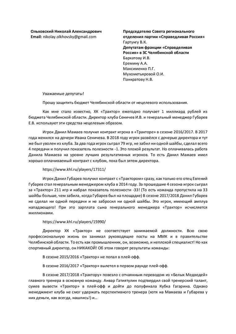 Челябинец предложил на миллиард рублей «Трактора» купить трамваи у УКВЗ