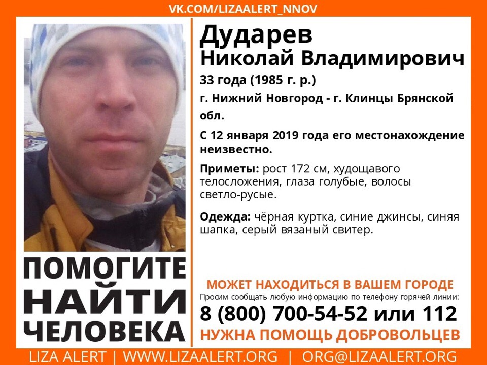 В Брянской области ищут Николая Дударева