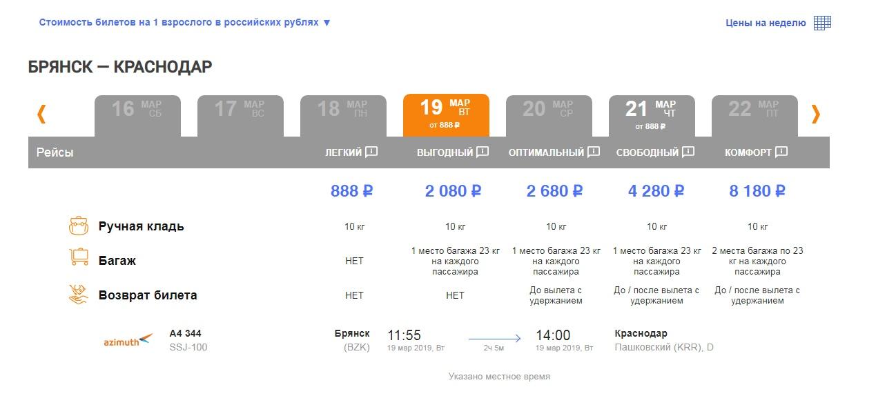 Улететь из Брянска в Краснодар можно будет за 888 рублей