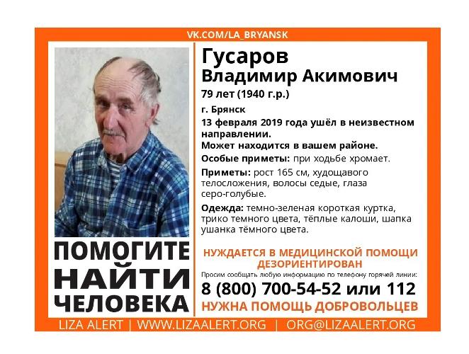 В Брянске пропал 79-летний пенсионер
