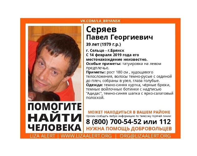 В Брянске ищут пропавшего Павла Серяева