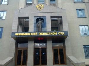 Итоги конкурса на пост мэра в Челябинске может отменить областной суд