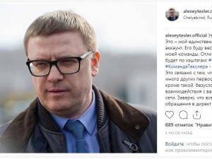 Инстаграм Алексея Текслера быстро набирает подписчиков
