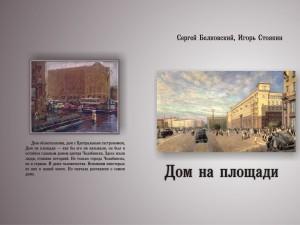 Загадки и тайны «дома на площади» соберут под одной обложкой