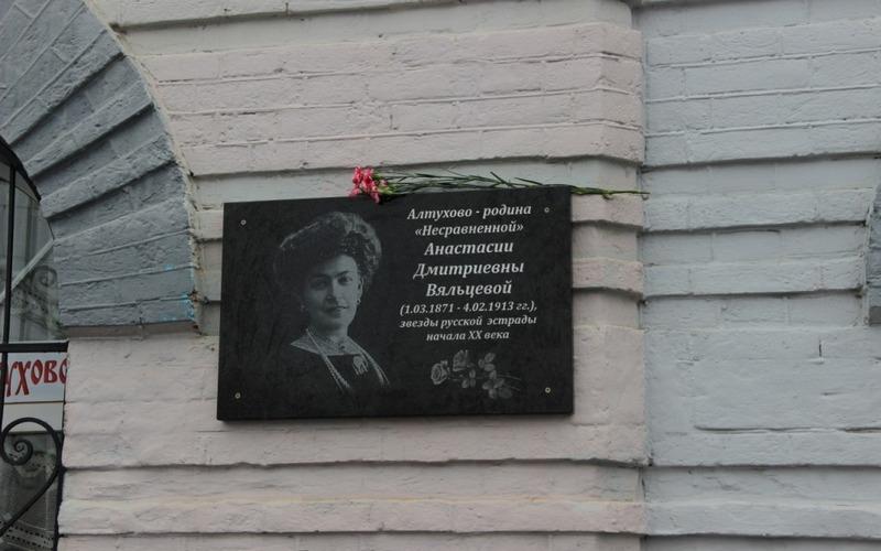 На станции Алтухово открыли памятную доску Анастасии Вяльцевой