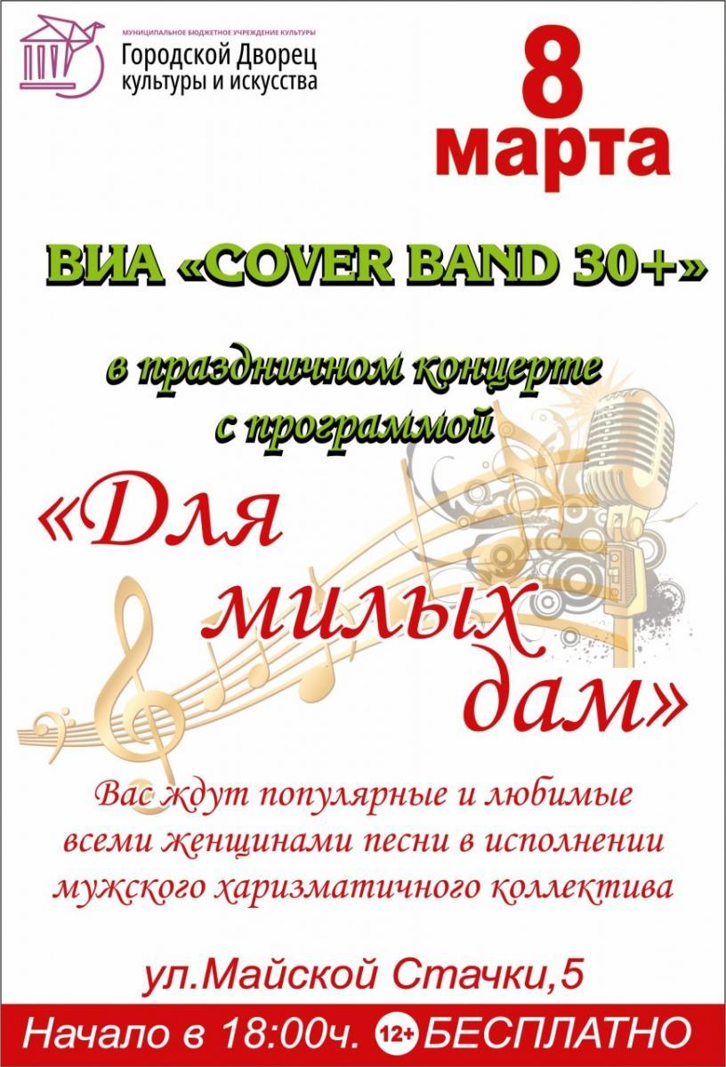 Брянских женщин приглашают на музыкальный концерт