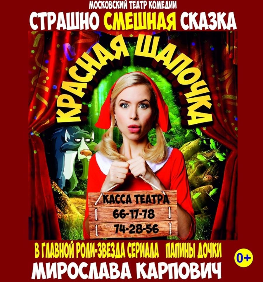 В Брянск приедет актриса «Папиных дочек» Мирослава Карпович