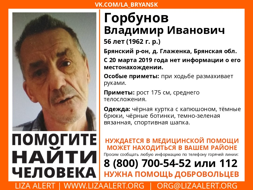 В Брянской области пропал 56-летний мужчина