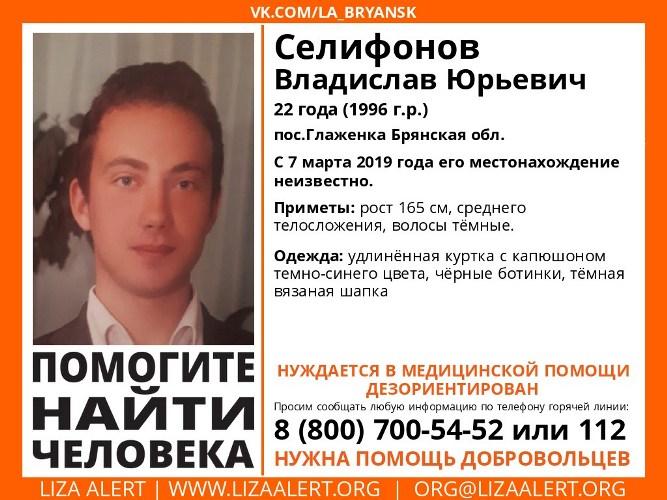 В Брянской области нашли пропавшего 22-летнего парня