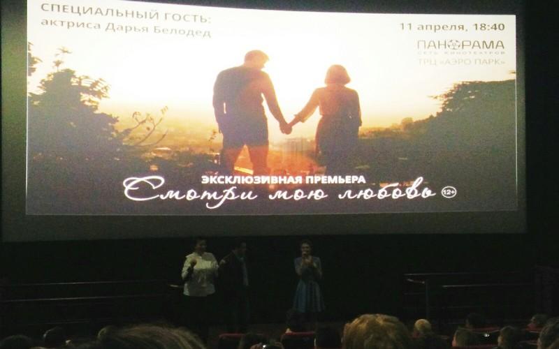 Брянские зрители пообщались с актрисой фильма «Смотри мою любовь» на премьерном показе