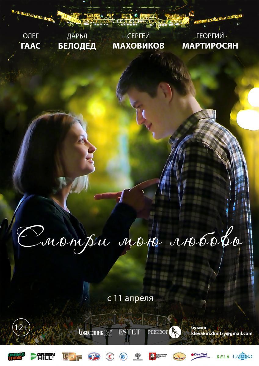 В Брянске состоится премьера социальной драмы «Смотри мою любовь»