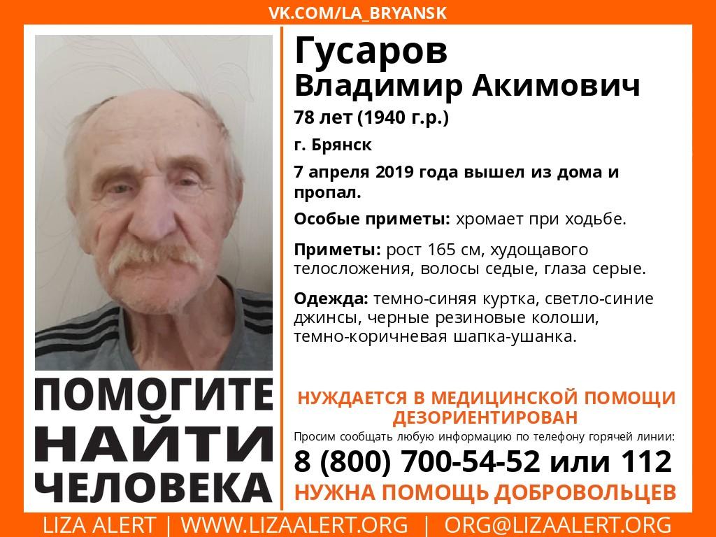 В Брянске ищут Владимира Гусарова