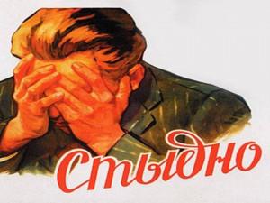 Быть членом «Единой России» стало стыдно