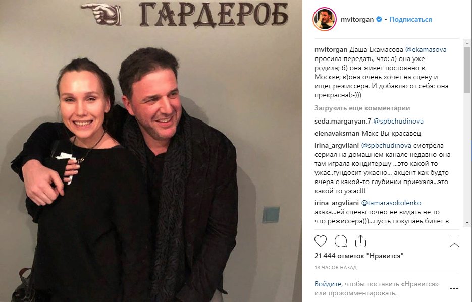 В Сети появилось фото с Дарьей Екамасовой в объятиях Максима Виторгана