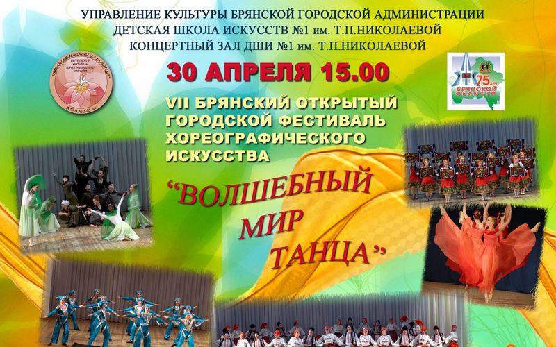 В Брянске пройдет фестиваль хореографического искусства