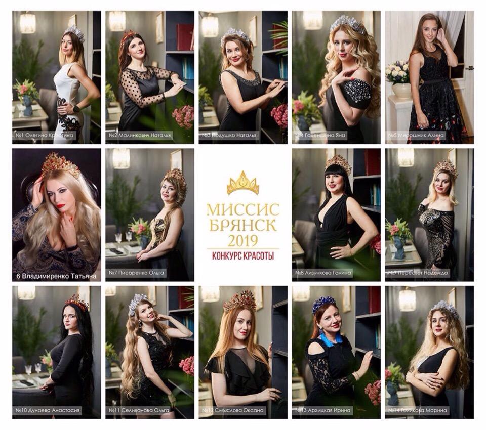 Корону конкурса «Миссис Брянск 2019» получила многодетная мать