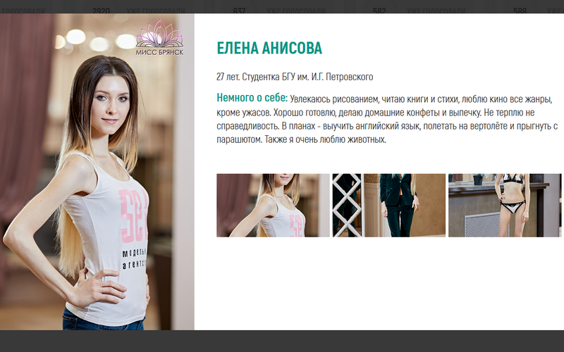 По итогам недели в онлайн-голосовании «Мисс Брянск-2019» лидирует Елена Анисова