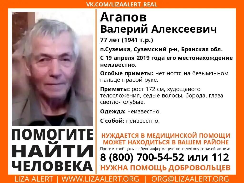 В Брянске пропал 77-летний Валерий Агапов