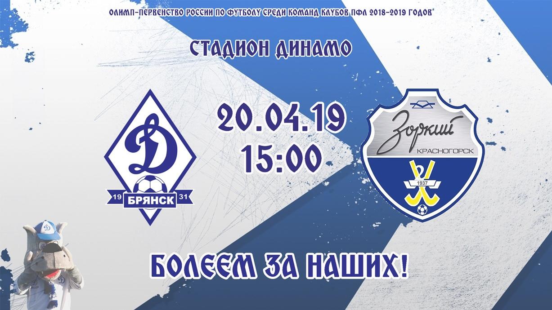 В субботу брянское «Динамо» будет сражаться за четвертое место в турнирной таблице