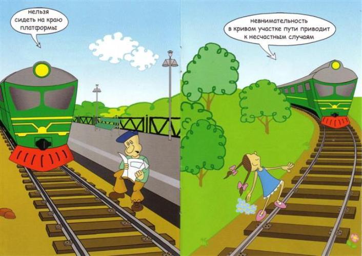 Брянским детям расскажут о правилах безопасности на железной дороге