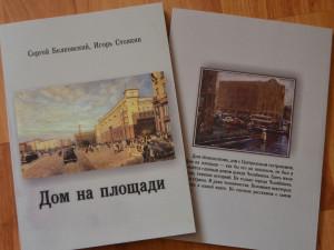 Богатая история знаменитого дома: интересное о Челябинске