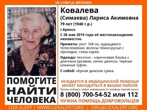 ВБрянской области ищут пропавшую Ларису Ковалеву