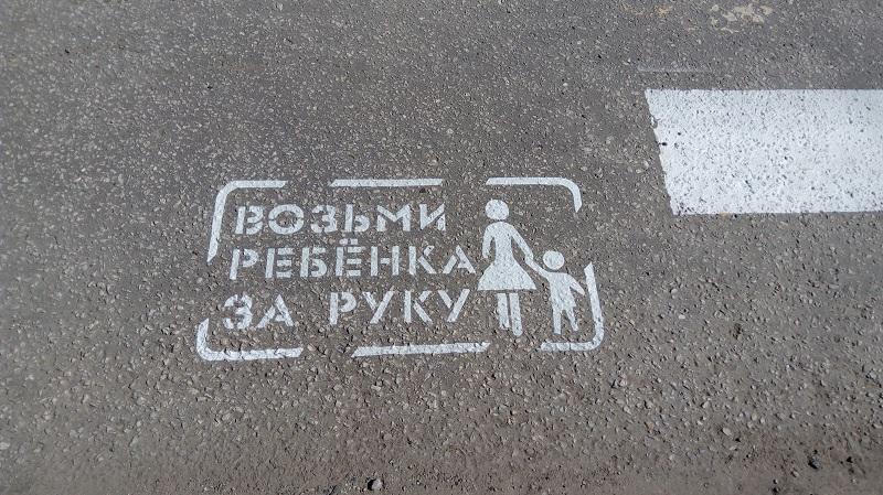 Набрянском асфальте появились «дорожные шпаргалки»