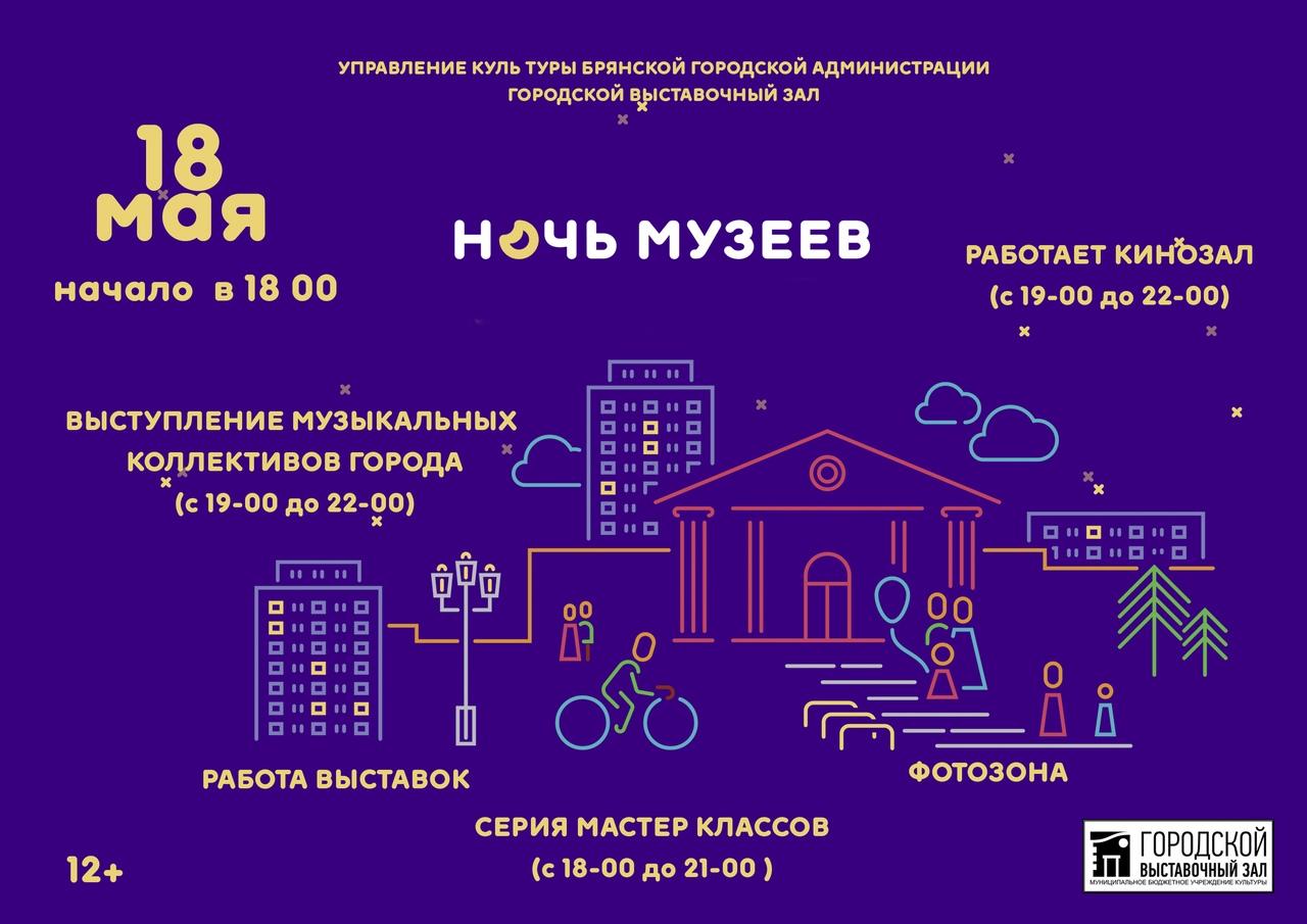 В Брянске пройдет «Ночь в Музеях»