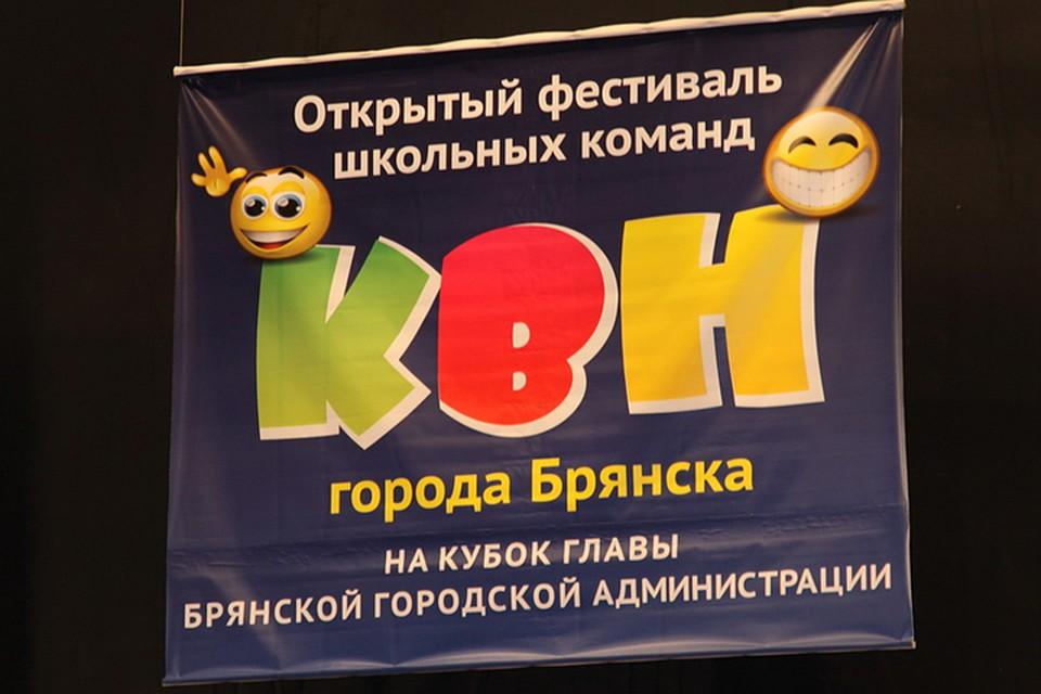 В Брянске 14 мая пройдет Кубок главы города среди школьных команд КВН